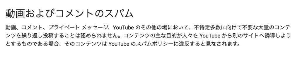 スパム youtube